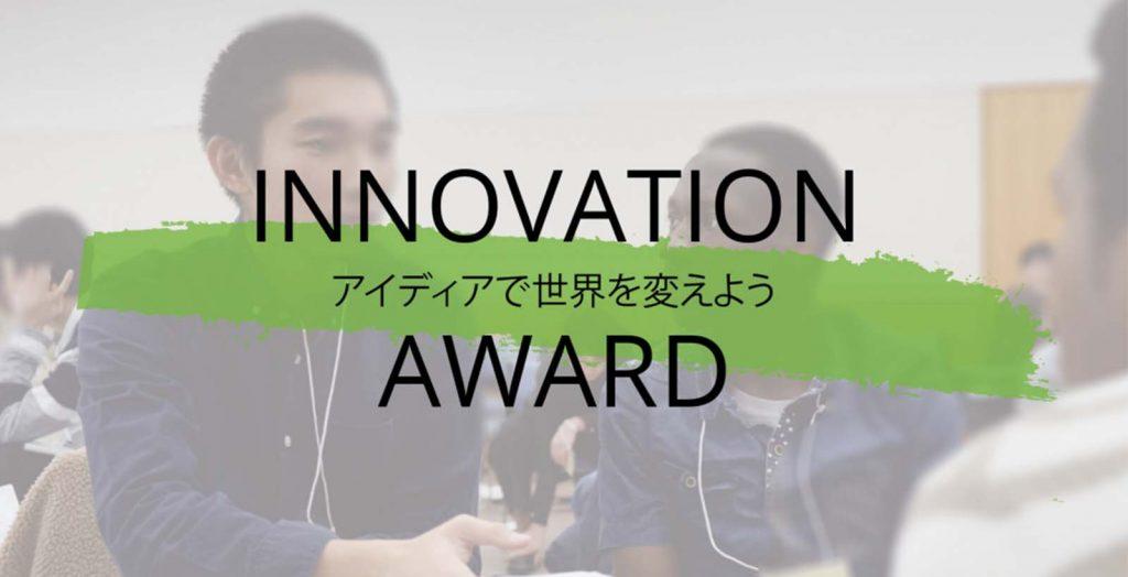 TICAD 7: 2019 Innovation Award