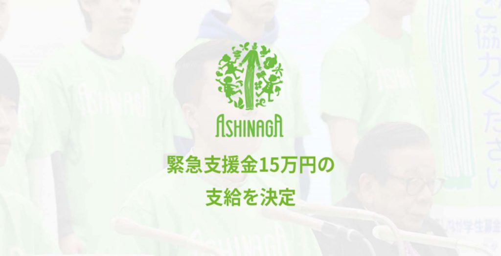 Ashinaga Issues Emergency Relief Funds of ¥150,000 to All Ashinaga Students