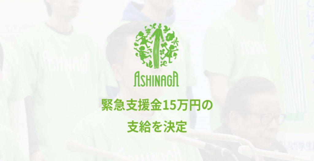 The Results of Ashinaga's Emergency COVID-19 Survey