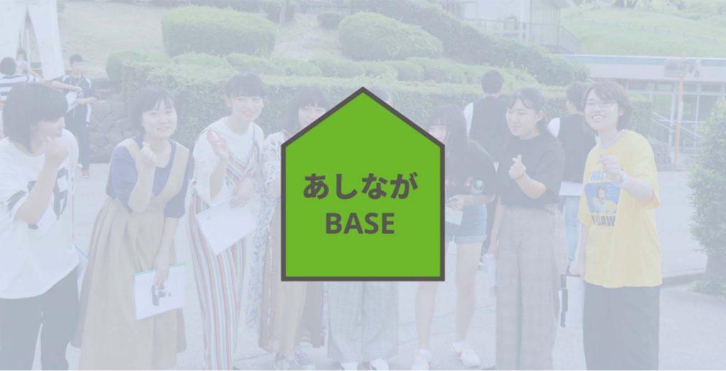 Cancellation of 2020 Tsudoi and Launch of Ashinaga BASE