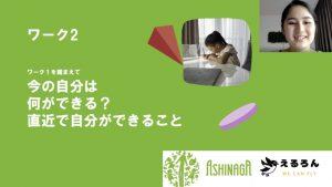 【LSP】小中学生向け オンラインイベントを開催