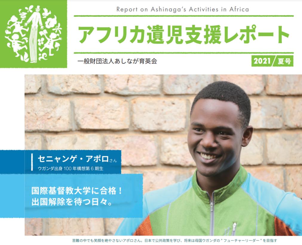 「アフリカ遺児支援レポート」を発行しました!