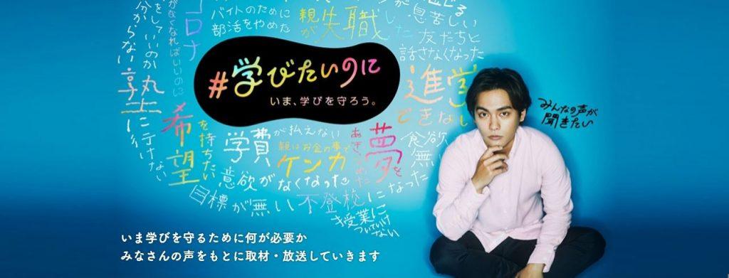 NHK「いま、学びを守ろう。」キャンペーンに参加しています
