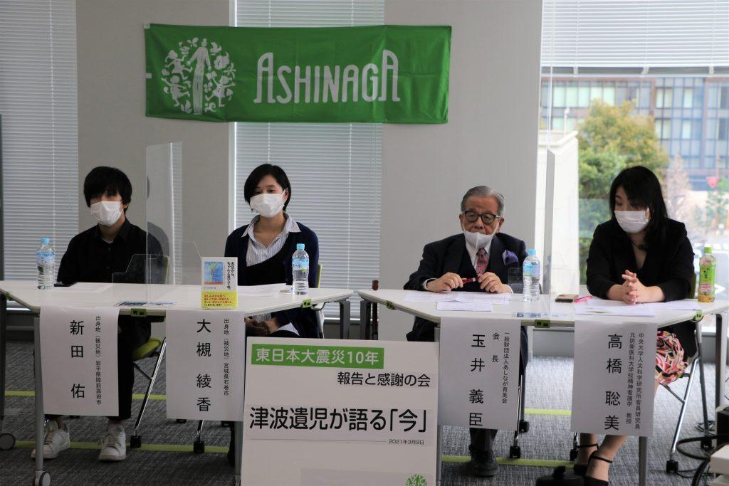 【記者発表】東日本大震災10年 津波遺児が語る「今」