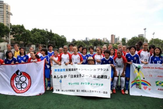 東日本大震災遺児支援 サッカー日本女子ユース東北選抜がブラジル・女子ユースチームと3試合実施:津波遺児への募金呼びかけ