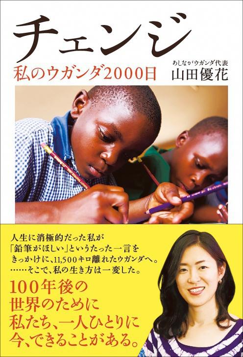 「チェンジ~私のウガンダ2000日~」(本会職員著)が学校図書館協推薦図書に!