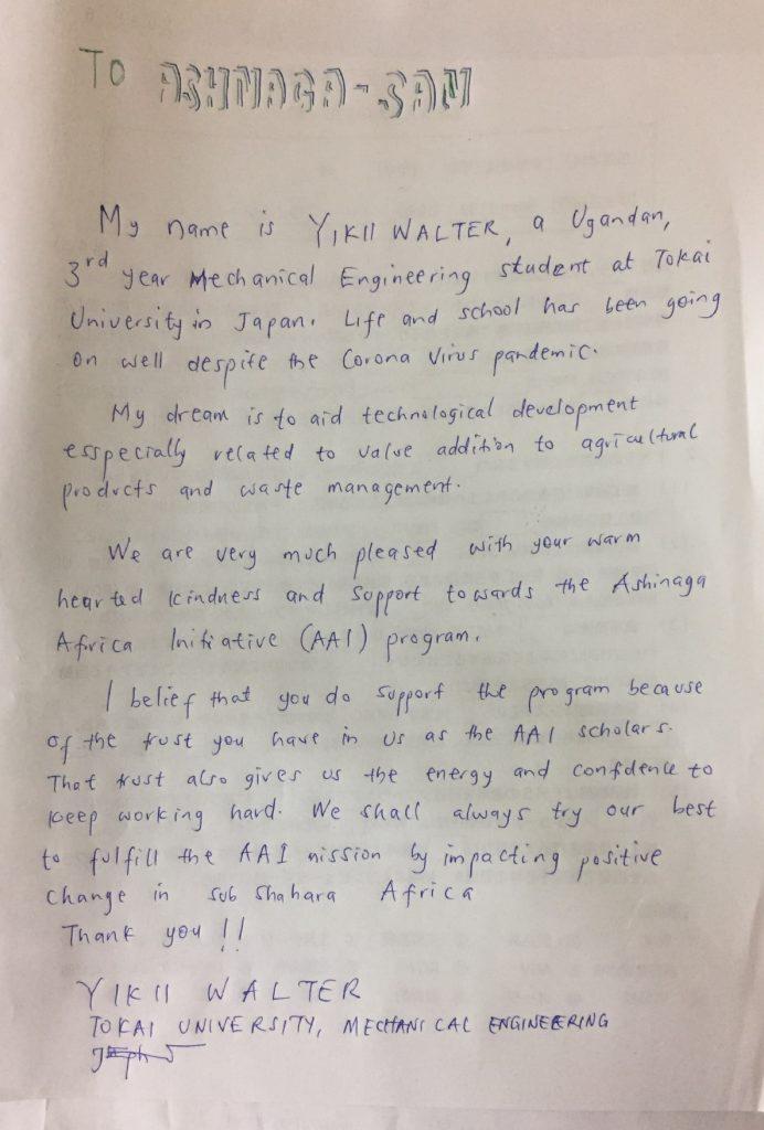 Letter_Yikii
