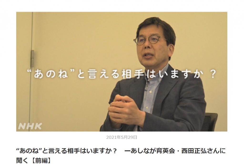 NHK「クローズアップ現代+」に取り上げられました