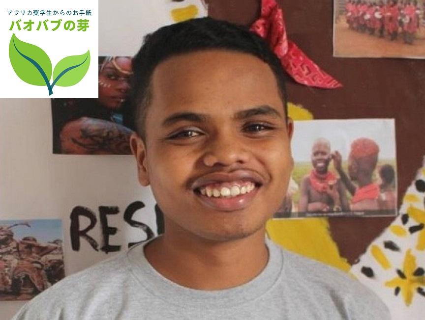 「将来は、日本とマダガスカルの架け橋に」アフリカ奨学生からのお手紙 ユリックさん