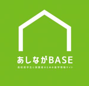 「2020年つどい」の中止及び高校奨学生対象新プログラム「あしながBASE」の開始