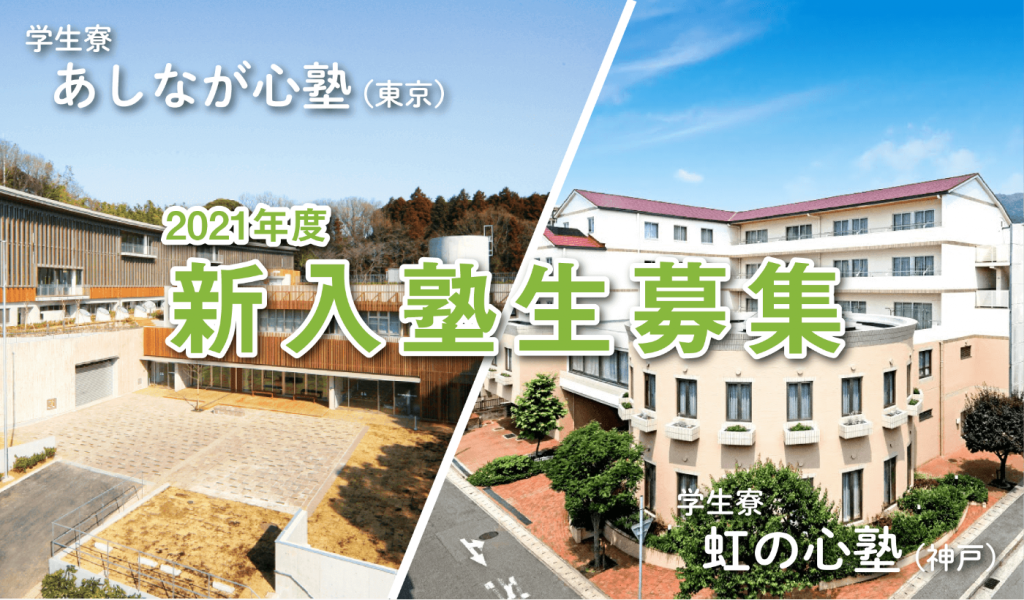 学生寮 心塾(東京・神戸)2021年度入塾生募集(10/31締切)