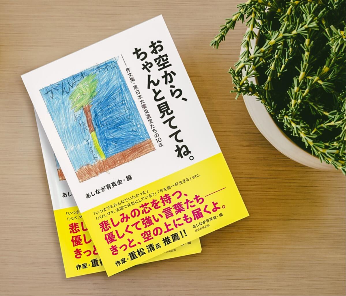 東日本大震災遺児支援事業
