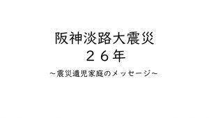 阪神淡路大震災から26年の神戸レインボーハウス