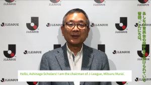 Jリーグチェアマン村井満氏からあしなが奨学生への応援メッセージが届きました!
