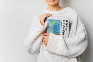 東日本大震災遺児作文集『お空から、ちゃんと見ててね。』出版のお知らせ