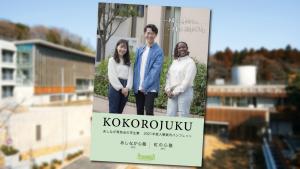 学生寮のパンフレットを発行しました