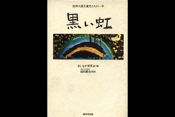 「黒い虹」― 阪神大震災遺児たちの一年