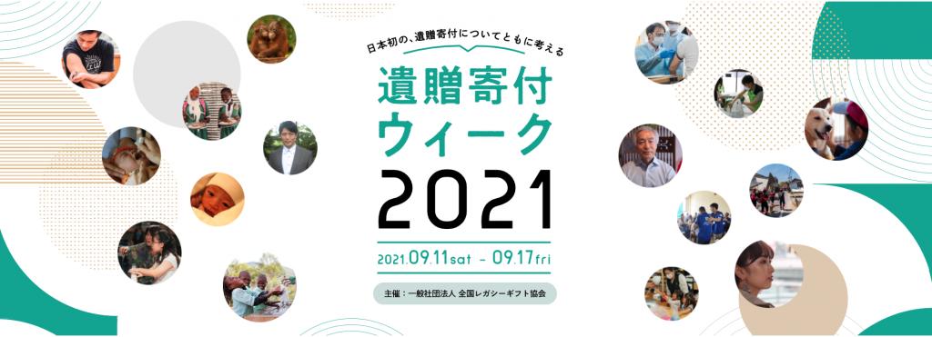 「遺贈寄付ウィーク 2021」