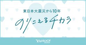 Yahoo!JAPANの3.11企画特設サイトに掲載頂きました
