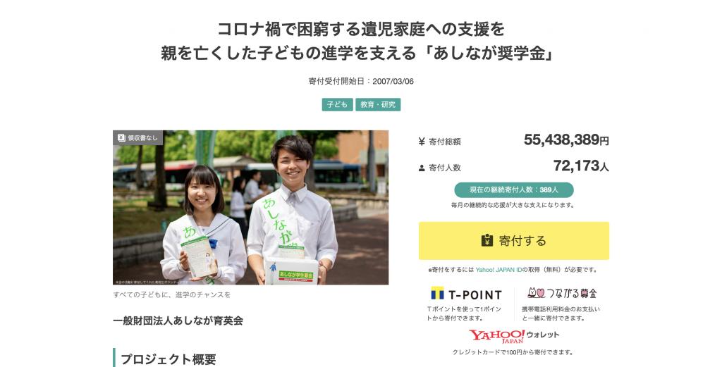 Yahoo!ネット募金 あしなが育英会